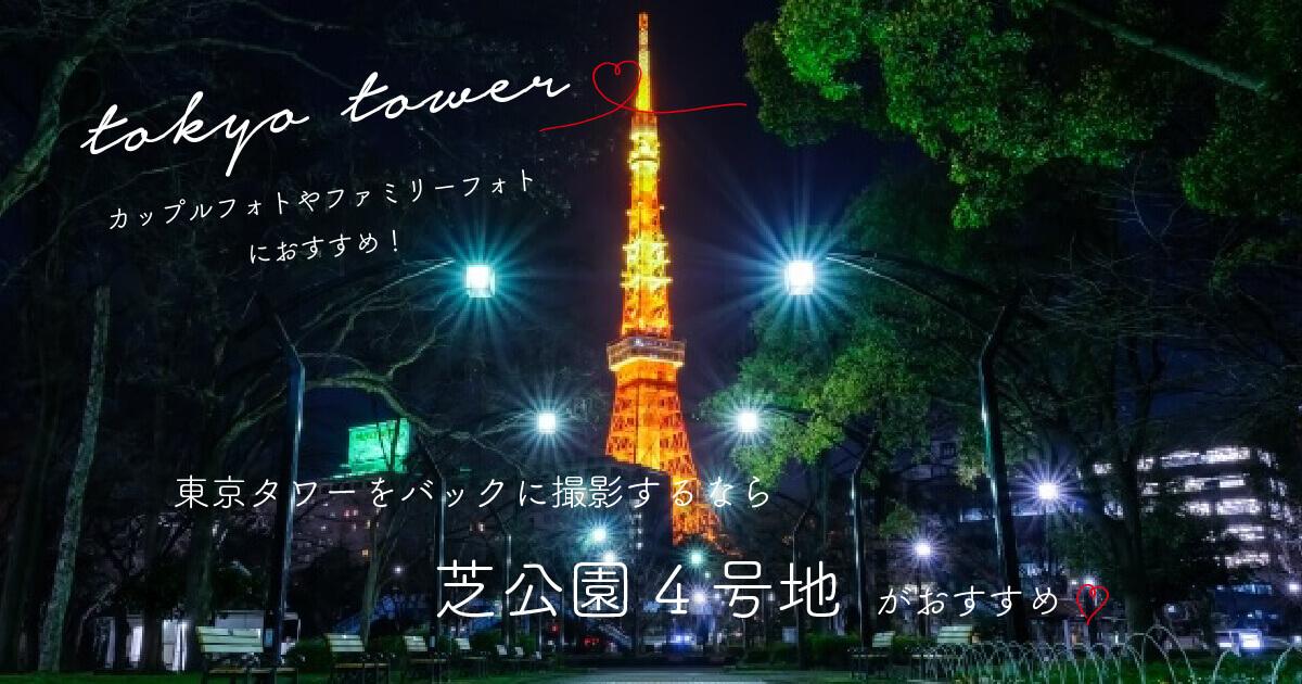 東京タワー 芝公園4号地 行き方