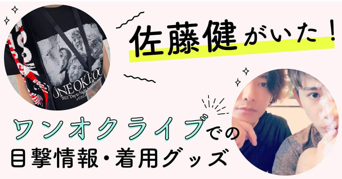 佐藤健ワンオクライブ目撃情報