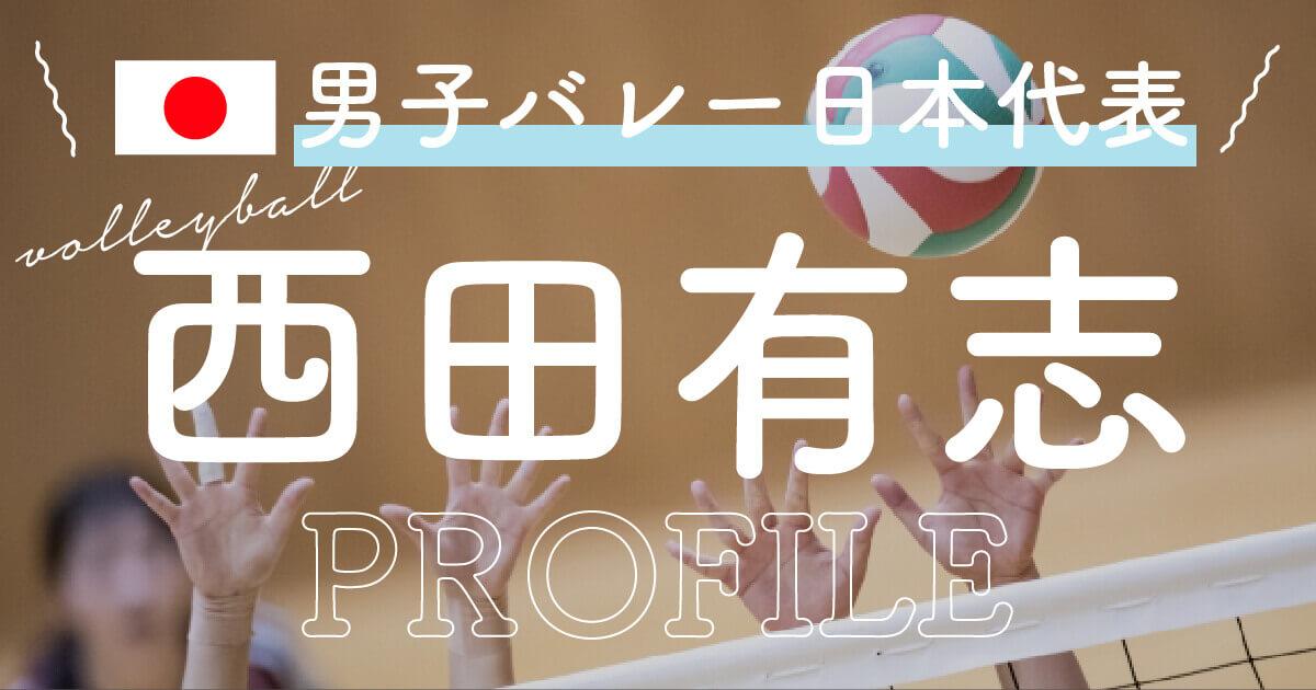 男子バレー西田有志の彼女とプロフィール