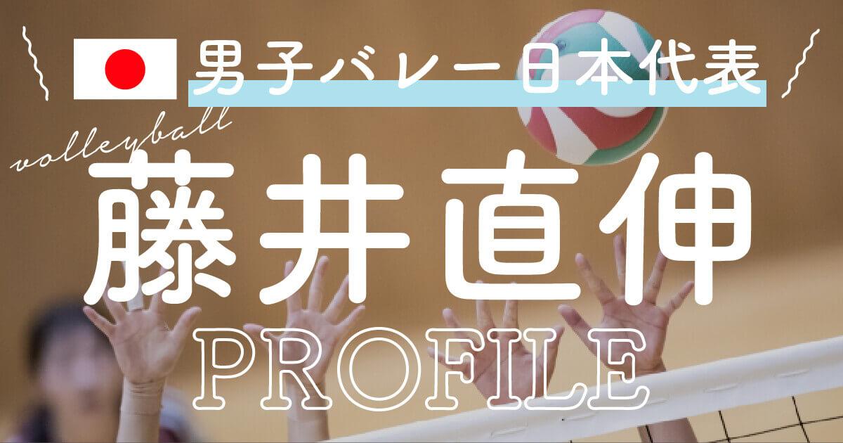 男子バレー藤井直伸のプロフィール、彼女は?
