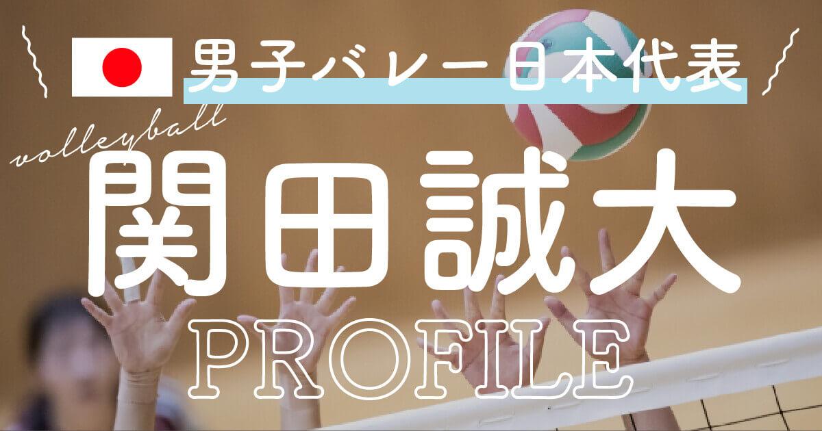 男子バレー関田誠大のプロフィールや彼女は?