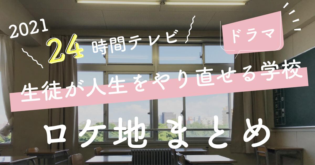 24時間テレビドラマロケ地