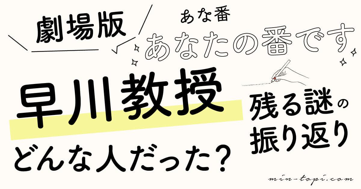 あなたの番ですの早川教授とは?ドラマではどんな人だった?