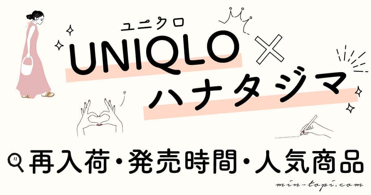 ユニクロ×ハナタジマ2021秋冬の再販・販売時間・人気商品情報