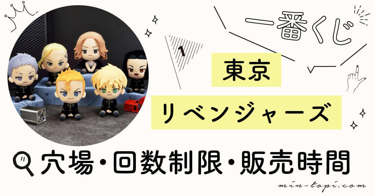 一番くじ東京リベンジャーズ穴場・回数制限・販売時間