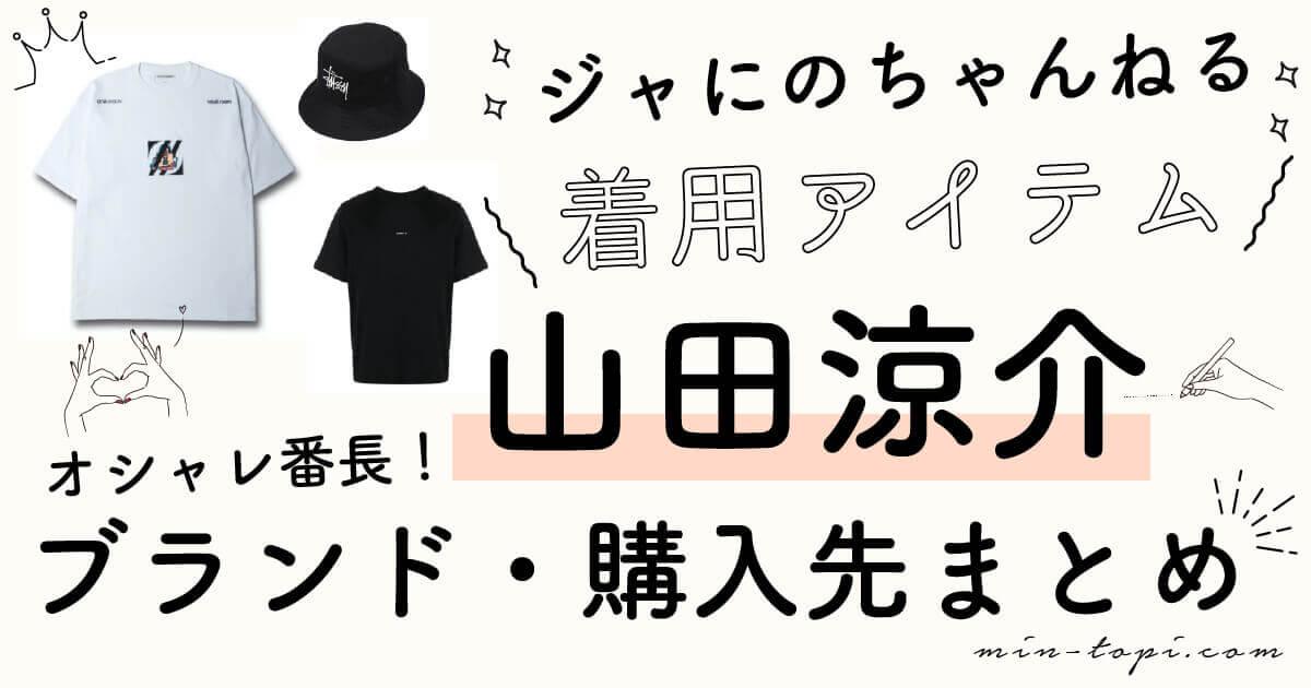 ジャにのちゃんねる山田涼介私服アイテムブランド紹介