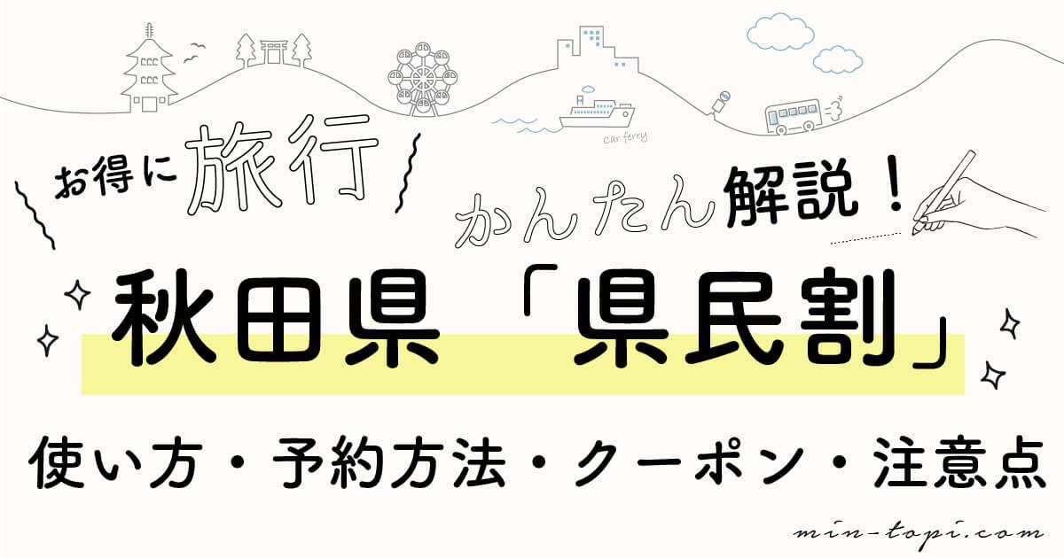 秋田県の県民割の使い方と予約方法