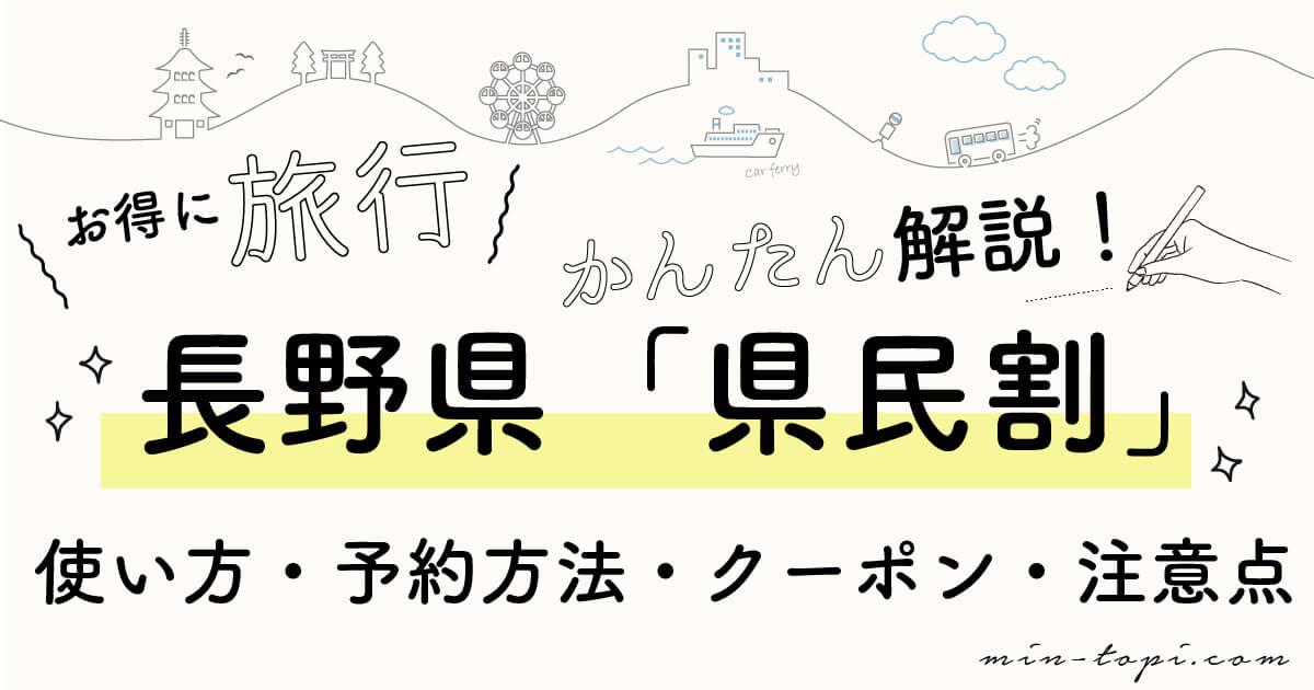 長野県民割・観光クーポンの使い方