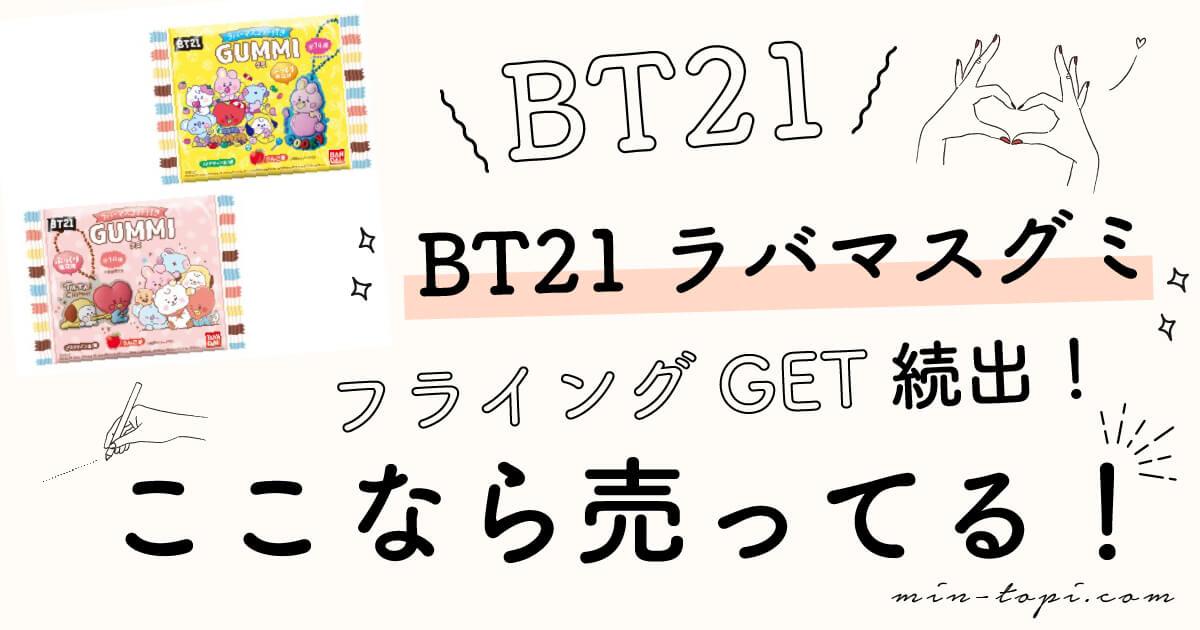 BT21グミ販売店・フライング・箱買い情報