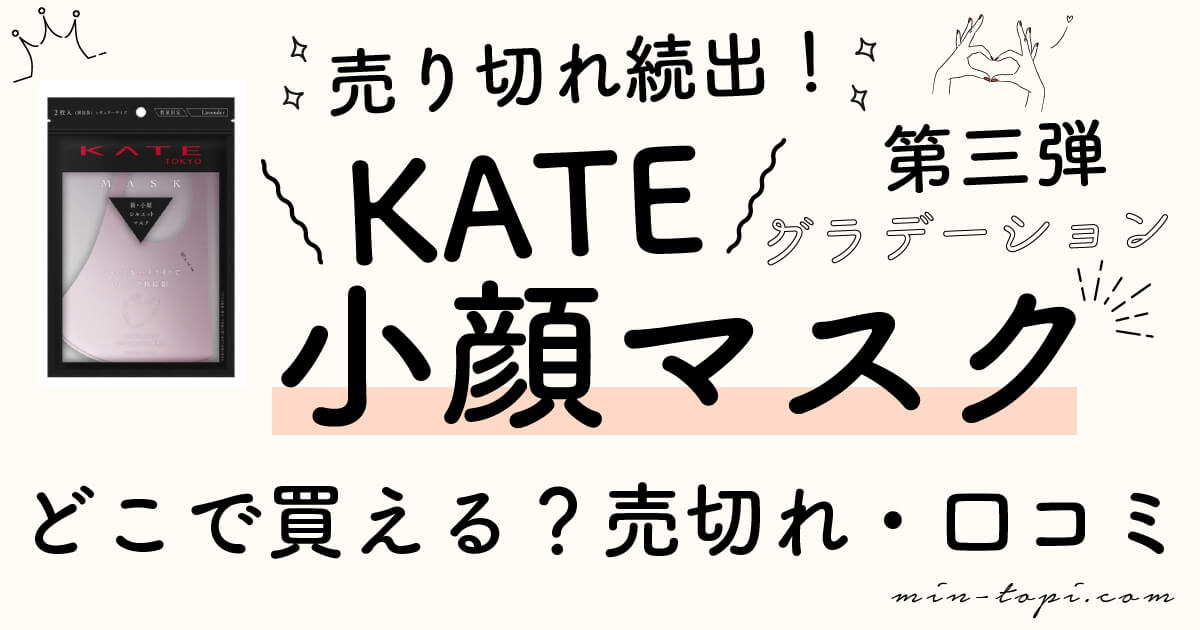 KATE小顔マスク第三弾販売店舗・売り切れ