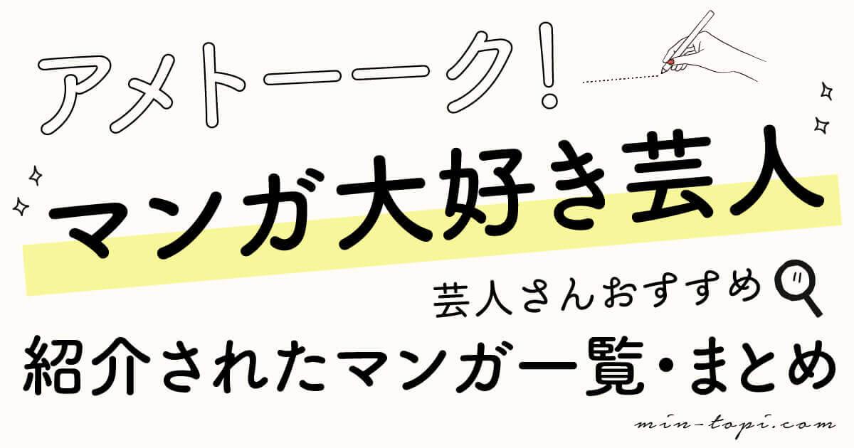 アメトーークマンガ大好き芸人の紹介漫画まとめ
