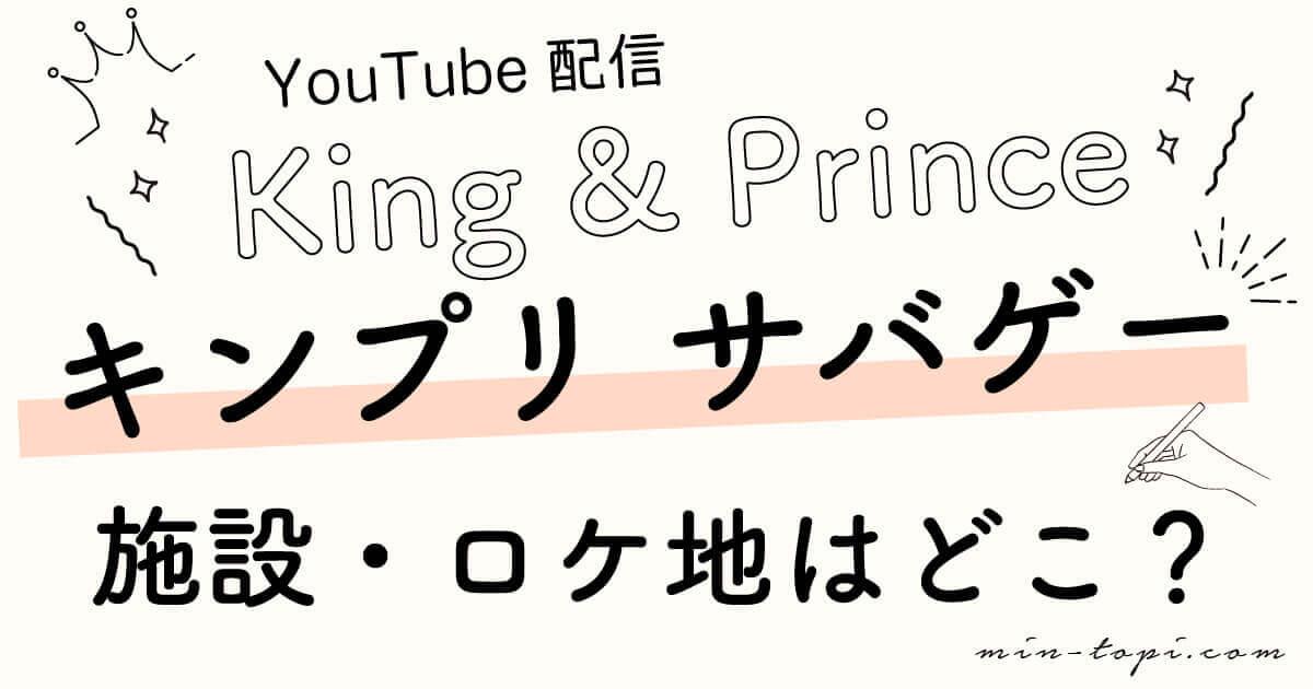 King & Princeキンプリサバゲー映像のロケ地・施設はどこ?