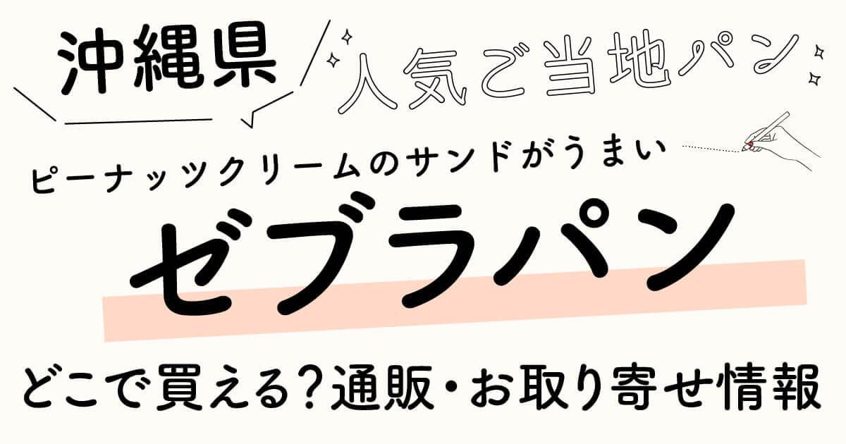 沖縄県のご当地ローカルパン「ゼブラパン」はどこで売ってる?通販・お取り寄せまとめ