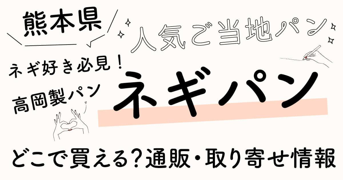 熊本県のネギパンはどこで買える?通販・お取り寄せ