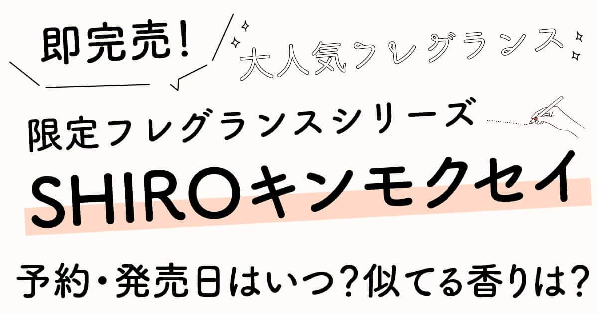 SHIROキンモクセイの予約・発売日はいつ?似てる香りや人気商品も調査
