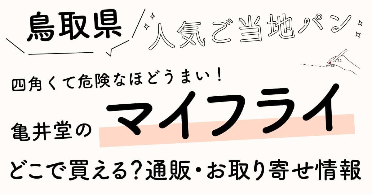 鳥取県のご当地ローカルパンはどこで売ってる?通販・お取り寄せ