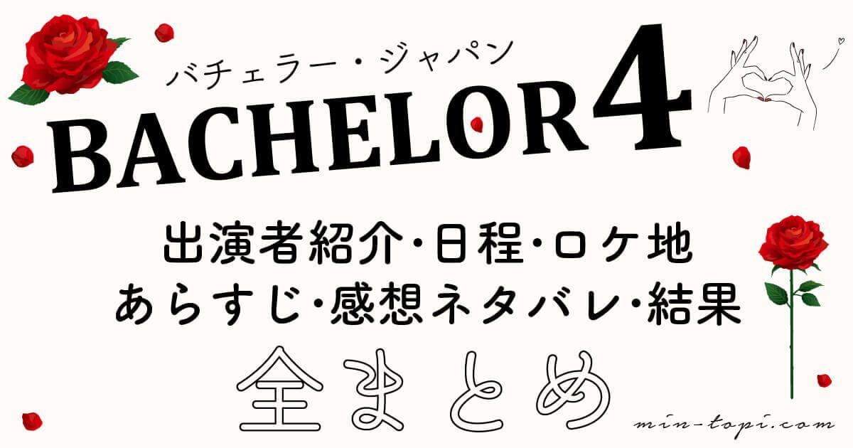 バチェラー4出演者・あらすじ・ネタバレ・感想・結果