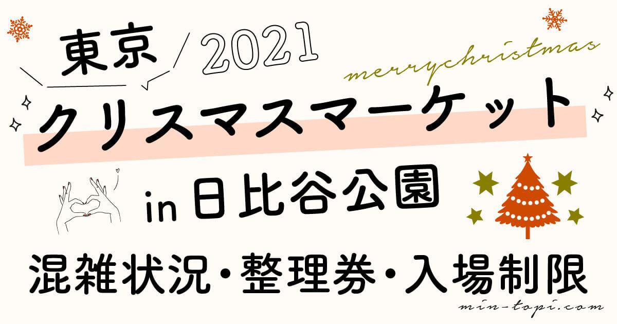 東京クリスマスマーケット日比谷公園の混雑状況・整理券・入場制限